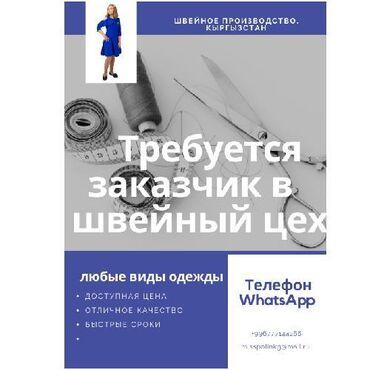 Пошив и ремонт одежды - Кыргызстан: Требуется заказчик хороший современный швейный цех . Имеется все