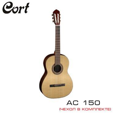 Акустическая гитара CortAC150 NAT входит в в Бишкек