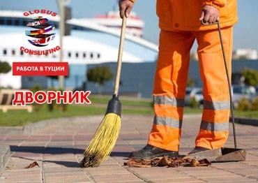 Работа в Турции дворник в Бишкек