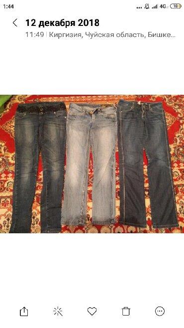 джинсы с разрезом на коленках в Кыргызстан: Джинсы все в хорошем состояние по 200с размеры 44-46 р-н Орто сайский