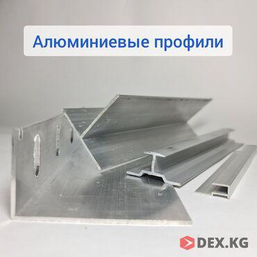 самоклеющиеся панели бишкек in Кыргызстан | АКСЕССУАРЫ ДЛЯ АВТО: Алюминиевый профиль - это современный легкий и прочный конструкционный