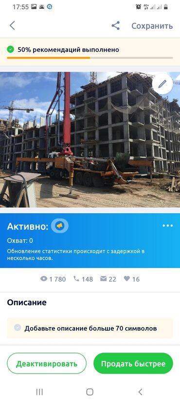 шин лайн бишкек работа в Кыргызстан: Каменщик. 1-2 года опыта. Полный рабочий день