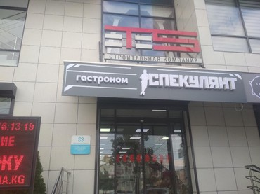 баннер реклама бишкек in Кыргызстан | ОБОРУДОВАНИЕ ДЛЯ БИЗНЕСА: Реклама, печать