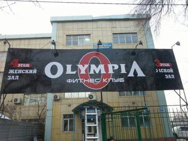 Бегущая строка (светодиодное табло), LED в Бишкек