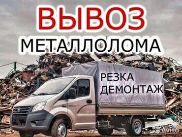 Прием металлолома Логвиненко 51 пересекает Киевская