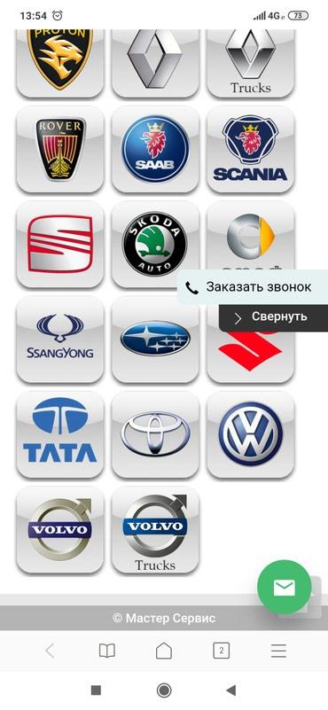 СТО, ремонт транспорта - Сокулук: Заправка авто кондиционеров( грузовиков и тракторов тоже с системой