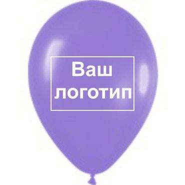 Шары. Воздушные шары с вашим логотипом! Быстро и качественно ! в Бишкек