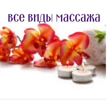 Все виды массажа только для в Бишкек