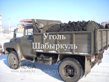 Уголь с доставкой в Бишкек