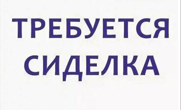 Работа за границей - Бишкек: Работа в Турции  Дорогие дамы Нужна сиделка с базовым турецким)) в тур