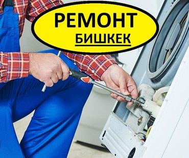 Ремонт стиральных машин автомат Выезд бесплатный при ремонте в Бишкек