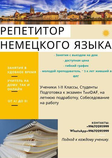 работа для студентов без опыта работы в Кыргызстан: Языковые курсы   Немецкий   Для взрослых, Для детей