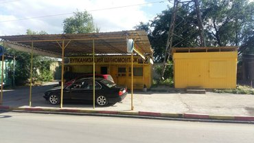Срочно продам Действующую вулканизацию+ оборудование+павильон район в Бишкек