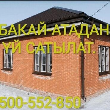 Недвижимость - Бакай-Ата: 30 соток, Для бизнеса, Срочная продажа, Красная книга