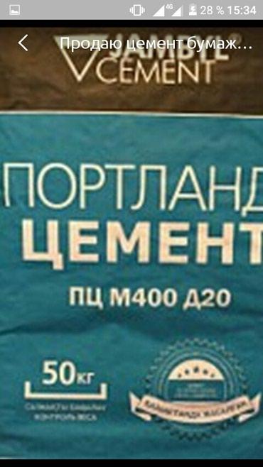 Цемент Джамбул. доставка бесплатно. в Бишкек