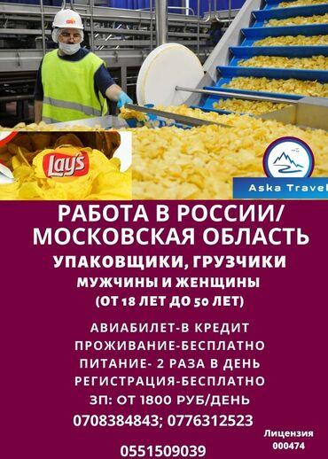 Работа - Лебединовка: В Московскую Область, на фабрику по производству Чипсов и Сухариков