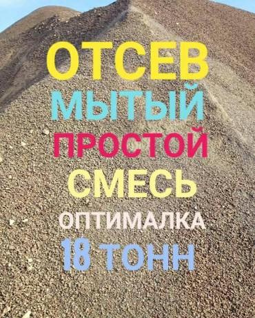 Отсев в Бишкек
