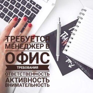 цена пшеницы в кыргызстане 2020 в Кыргызстан: Офис-менеджер. Без опыта. 5/2