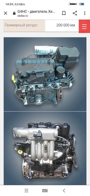 Куплю двигатель на Хундай Атос 1.0 кубовый (G4HC) привозной, с