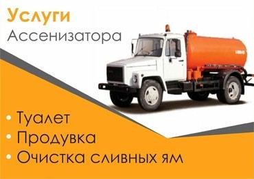 Профессиональное Услуги в Бишкек