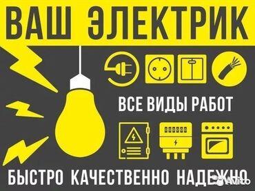 Услуги электрика Эл монтаж домов квартир вызов по какой нибудь