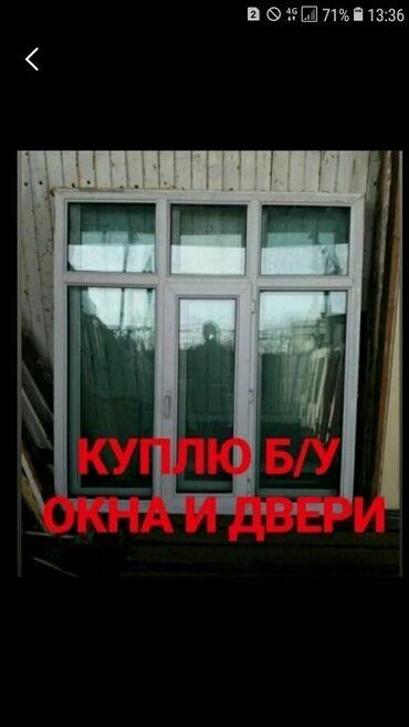 купить газ 53 самосвал дизель б у в Кыргызстан: КУПЛЮ б/у двери пластик окно и двери брон