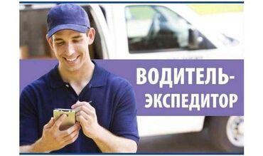 сапок бишкек in Кыргызстан | ЖҮК ТАШУУЧУ УНААЛАР: Дистрибьюторский компанияга озунун унаасы менен айдоочу-экспедитор кер