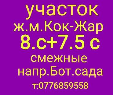 участки в бишкеке в Кыргызстан: Продажа 8 соток Для строительства от собственника