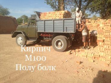 Кирпич м100 полу блок с доставкой   в Бишкек