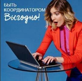 Требуется Координатор в коммерческую в Бишкек