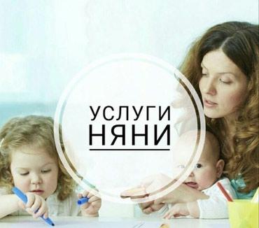 Требуется няня в частный детский в Бишкек