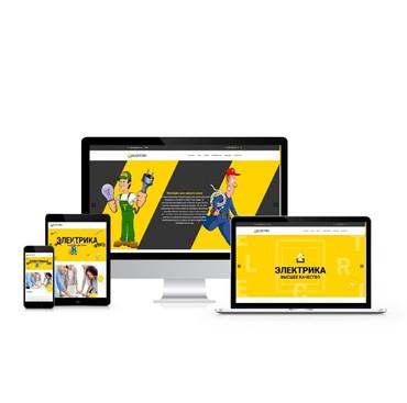 Сайт Лендинг создания сайта в Бишкек