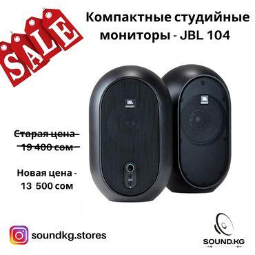 Студийные микрофоны - Кыргызстан: Студийные мониторы - jbl 104 set - уже в наличии в наших магазинах! ст