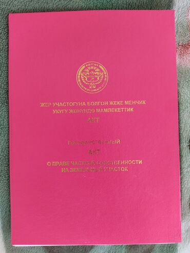 Недвижимость - Кызыл-Суу: 15 соток, Для сельского хозяйства, Собственник, Красная книга