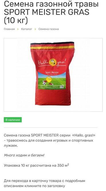 Семена и уличные растения - Кыргызстан: Газон в бишкеке распродажаНиже себе стоимости!!Купи 10кг и доставка