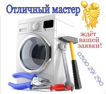 автомагнитолы б у в Кыргызстан: Ремонт | Стиральные машины | С гарантией, С выездом на дом, Бесплатная диагностика