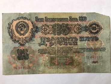 чемодан бу в Кыргызстан: Подлинность 100% продаётся банкнота 1947 года длина банкноты: 218мм ши