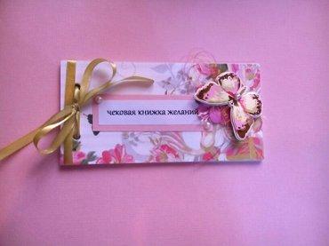 чековая книжка желаний. подарок  для  жены. ручная работа  +9967003035 в Бишкек