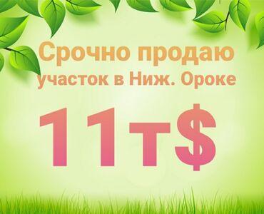 сколько стоит сип панель в бишкеке в Кыргызстан: Продам 5 соток Строительство от собственника