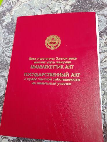 chajnyj serviz na 15 predmetov в Кыргызстан: Продам 15 соток Для бизнеса от собственника