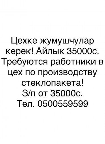 уй було жана тошок сырлары китеп скачать in Кыргызстан   ТЕКСТИЛЬ: Стеклопакет чогултуучу цехке иш орундары ачылды!  Стеклопакет конвейер