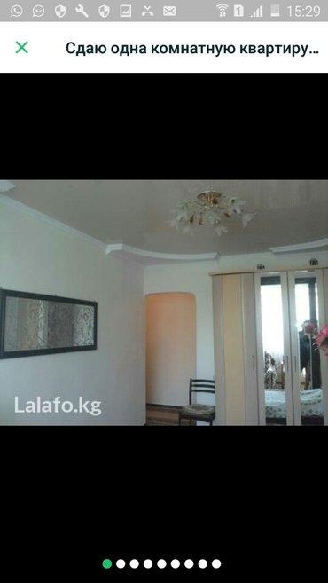 Посуточно одна комнатная квартира. в Бишкек
