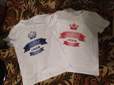Продаю тематические футболки для мамы и папы на год ребенка, состояние
