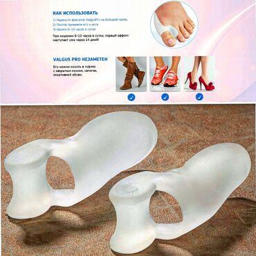 264 объявлений: Корректоры от косточки на ногеОригинальная продукция компании Medicus