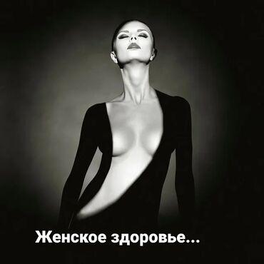 онлайн гинеколог бишкек in Кыргызстан | МЕДИЦИНСКИЕ УСЛУГИ: Врачи, Клиника | Акушер-гинеколог | Диагностика, Консультация, Ведение беременности