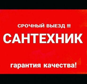 Услуги эвакуатор кран - Кыргызстан: Сантехник | Разводка труб, Установка стиральных машин, Установка кранов, смесителей | Больше 6 лет опыта