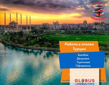 Работа за границу в Турции помощник в Бишкек