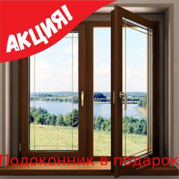 Окна Бишкек пластиковые двери витражи на заказ