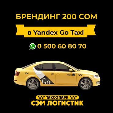 работа водителем без личного авто in Кыргызстан | ДРУГИЕ СПЕЦИАЛЬНОСТИ: Яндекстакси, Яндекс,Таксопарк,работаЯндекс,такси, низкий, процент
