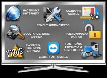 Профессиональный ремонт компьютеров в Бишкек